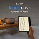 Kindle Oasisに色調調節ライト搭載の新モデル、29,980円から。Kindleユーザー向けに20%割引も