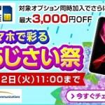 OCN モバイル ONE、音声SIM契約でnova 3 liteが3,800円・中古iPhone SEが6,800円ほか