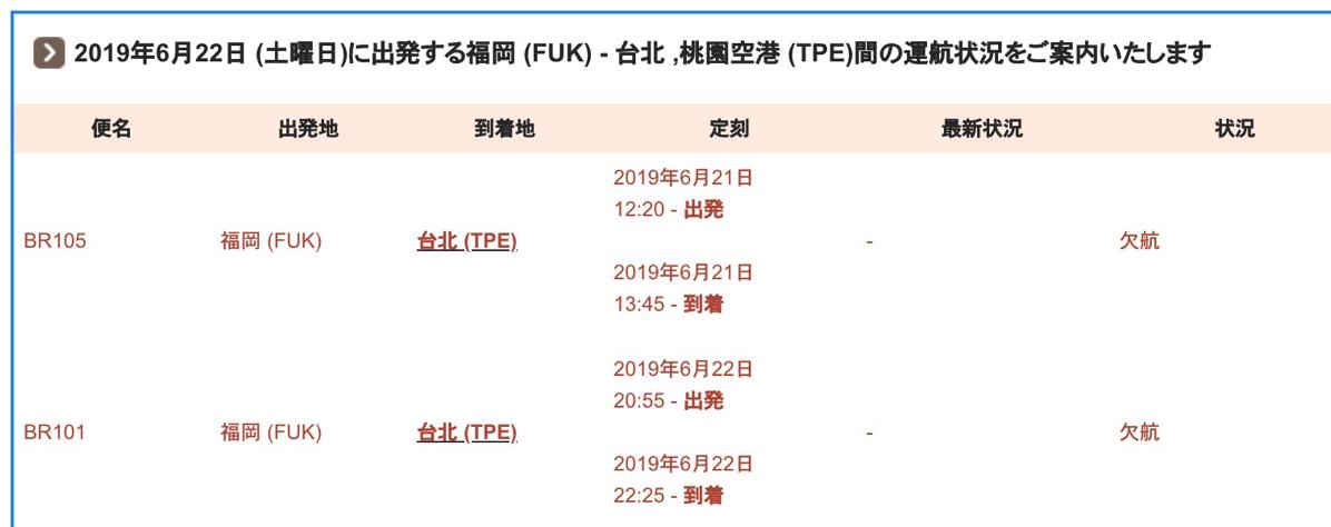 エバー航空:予約していた福岡→台北が欠航