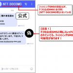 dカード不正利用・dアカウント異常ログインを騙るフィッシングSMS、ドコモ公式と同じスレッドに表示されるケースも