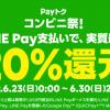 LINE Payをコンビニで使うと最大20%還元、6月23日-6月30日