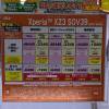 au、Xperia XZ3の本体価格を一括43,200円に値下げ