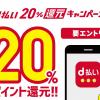 ドコモ「d払い」で街のお店もネットのお店も20%還元、ドコモ契約者以外もok