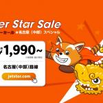 ジェットスター、中部〜札幌・鹿児島が片道1,980円のセール