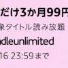Kindle Unlimitedが3カ月間99円・Prime Videoチャンネル60日無料お試し、プライムデー先行キャンペーン開催中