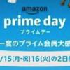 7月15日(月)から2日間はAmazonプライムデー、年に1度のプライム限定セール
