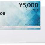【プライム限定】Amazonギフト券5,000円分購入で最大1,000ポイント還元