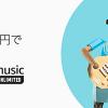 【プライム限定】Music Unlimitedが月額99円×4カ月で試せるキャンペーン