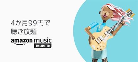 Amazon Music Unlimitedが4カ月99円