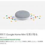 【間もなく終了】Google One有料契約者にGoogle Home Mini無料プレゼント