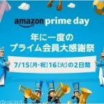 「Amazonプライムデー」が間もなくスタート、Kindle・Amazonギフト券・Music関連のキャンペーンまとめ