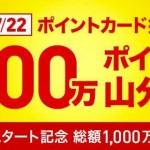 すき家、はま寿司他がドコモ・楽天・Pontaポイント導入、合計1,000万ポイント山分けも