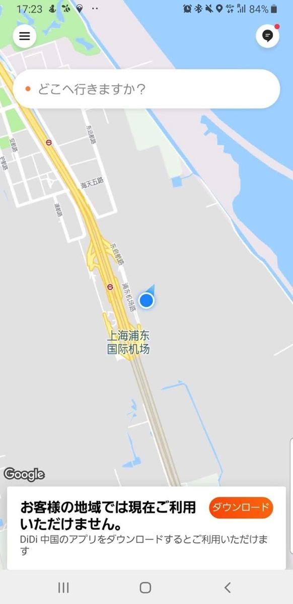 グローバル版の「DiDi」は中国大陸では利用不可