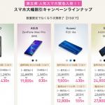 【IIJmio】OPPO AX7が9,800円・ZenFone Max Pro(M2)が19,800円、初期費用&月額料金も割引