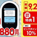 ビックカメラ、翻訳機「ポケトーク」でアクセサリや長期保証など9,224円相当を無料に