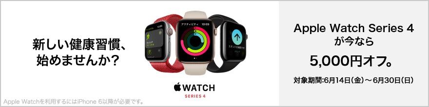 【最終日】Apple Watch series 4が5,000円引き・series 3は2,500円割引