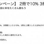 【最終日】Kindle本を2冊で10%・5冊購入で20%還元するキャンペーン