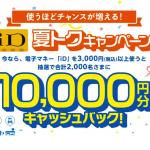 【ドコモ】成田空港やプレミアムアウトレットでiDを使うと抽選で1万円を還元、おサイフケータイ15周年記念