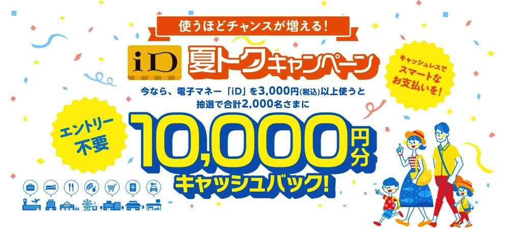 iD 夏トクキャンペーン2019 | 電子マネーiD | キャンペーン