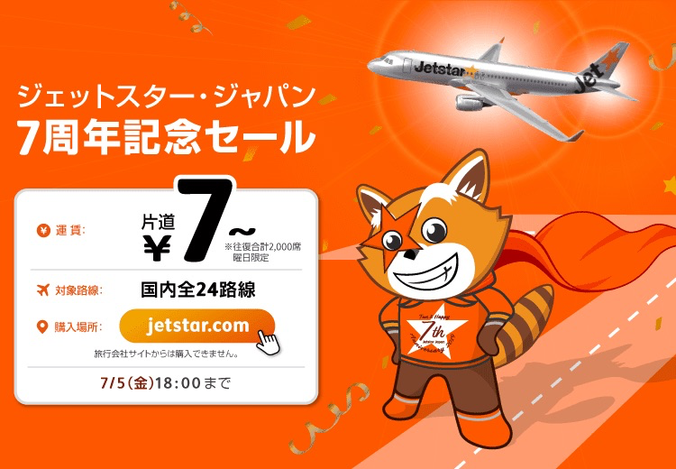 ジェットスター:片道7円セール開催