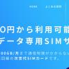 二年契約や解除料不要の大容量SIM「Nomad SIM」300GBプランが4,200円に値下がり
