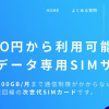 SoftBank 4G LTEが100GBで月額3,600円「Nomad SIM」、速度制限や二年契約なしの超大容量SIM