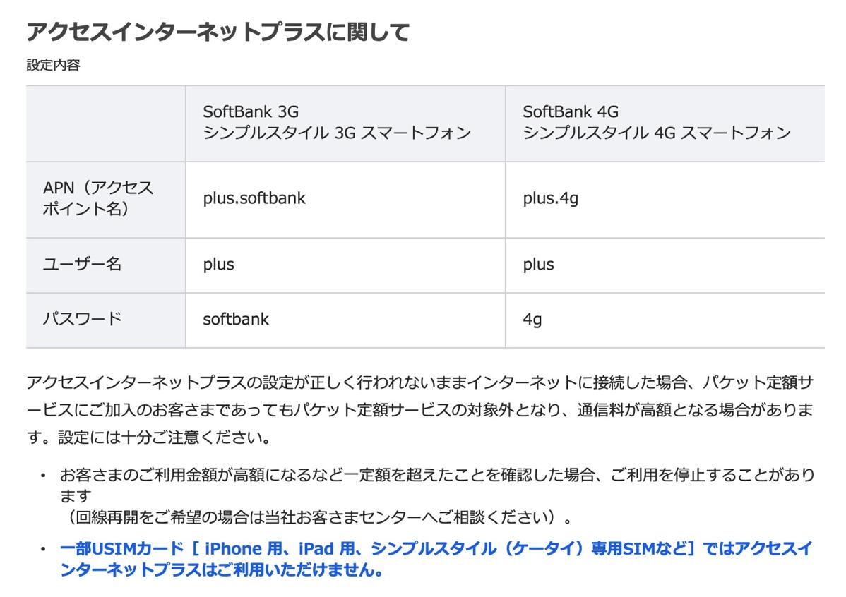 ソフトバンク:アクセスインターネットプラスのAPN