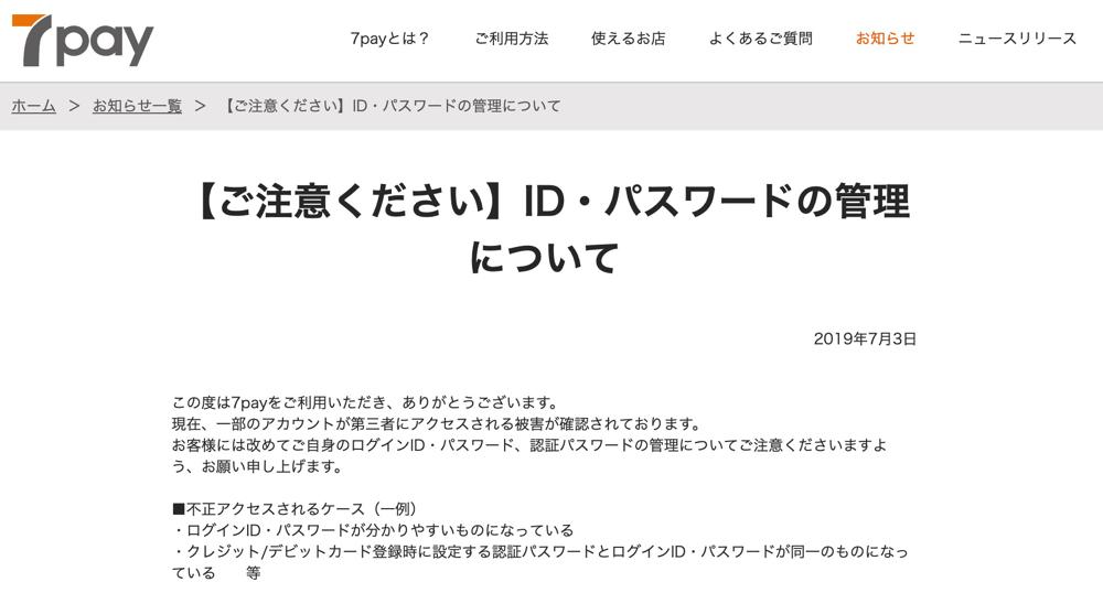 【ご注意ください】ID・パスワードの管理について | 7pay - セブン‐イレブンで使えるスマホ決済