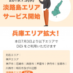 DiDiが淡路島エリアに対応、兵庫県内のエリア拡大