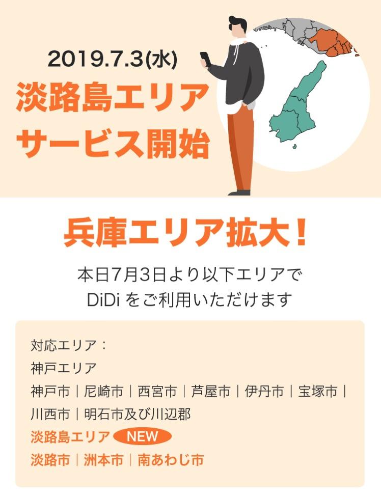 タクシー配車アプリ「DiDi」淡路島エリアで利用可能に