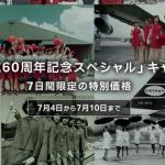 キャセイパシフィック、香港往復3名6万円・東南アジア行き2名6万円などのセール、日本就航60周年記念で