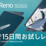 OPPO Reno 10x Zoomを1,000円で15日間レンタルできるキャンペーン
