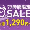Peach、国内線・国際線が片道1,290円から、77時間限定セールを7月5日(金)22時開始