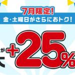 【ドコモ】7月最後の「d曜日」ネットのお店でdポイント最大25%還元