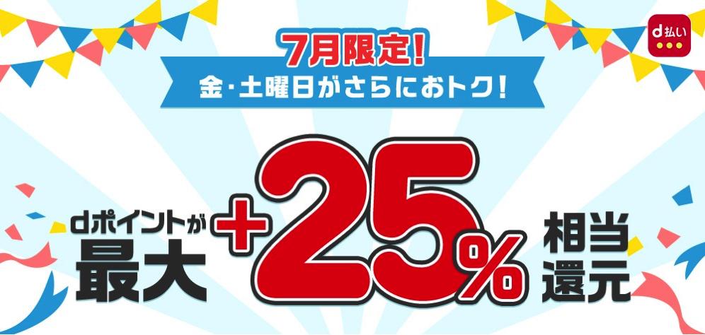 【ドコモ】ネットのお店でdポイント最大25%還元、d払い+週末限定「d曜日」キャンペーンで