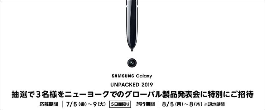 Galaxy ユーザーへの感謝の意を込め、 米国・ニューヨークで開催される『Galaxy Unpacked 2019』へご招待 | ニュース | Explore - Galaxy Mobile Japan 公式サイト