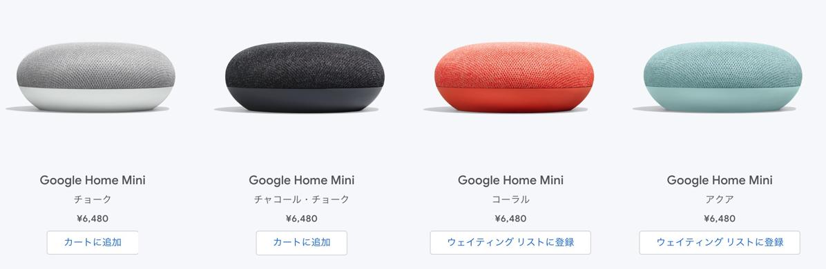 Google One契約者向けに「Google Home Mini」プレゼント