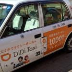 仙台・宮城郡エリアで「DiDi」スタート、4,000円クーポンや初乗り無料キャンペーンも
