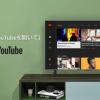 Amazon Prime VideoがChromecastサポート・Fire TVにYouTubeアプリ復活