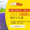 7月後半〜8月の成田-新千歳が片道1,500円、バニラエアがセール
