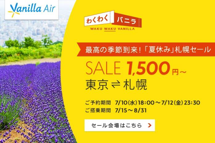 バニラエア:夏の成田-新千歳が片道1,500円から