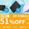 Amazonプライムデー、AnkerのUSB充電器・モバイルバッテリー・ポータブル電源などがセール、最大51%割引