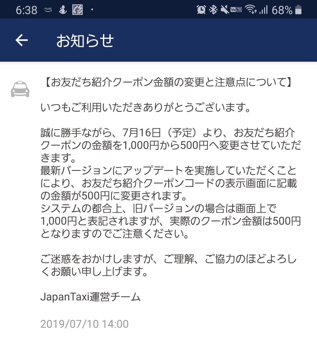 JapanTaxiお知らせ