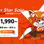 ジェットスター:成田〜庄内が片道1,990円ほか
