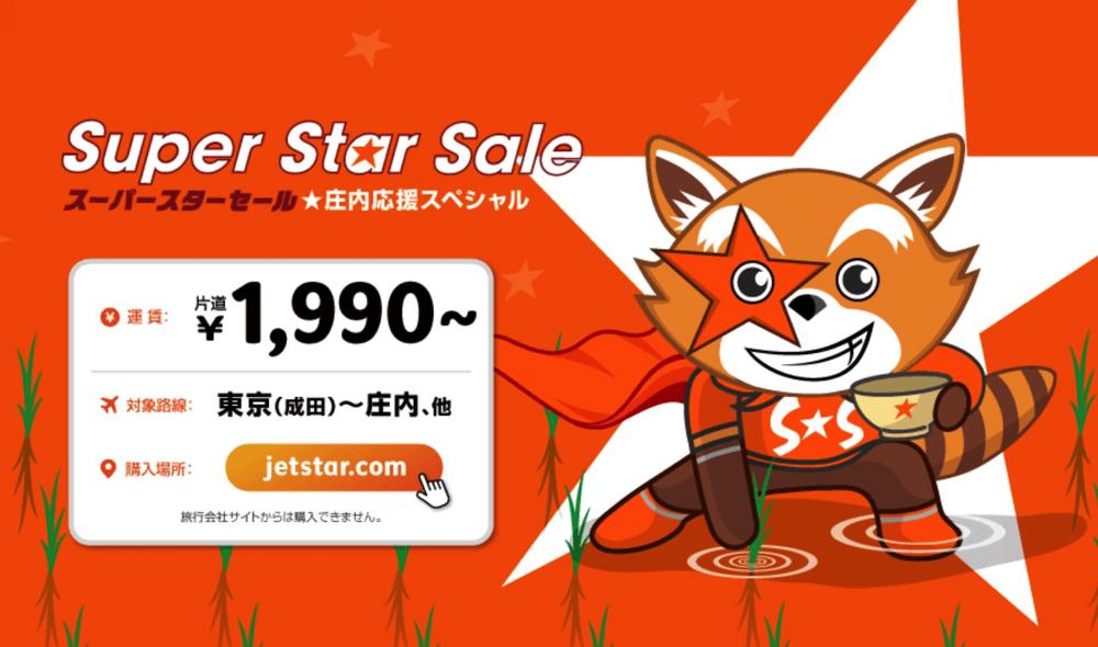 ジェットスター:成田〜庄内が片道1,990円