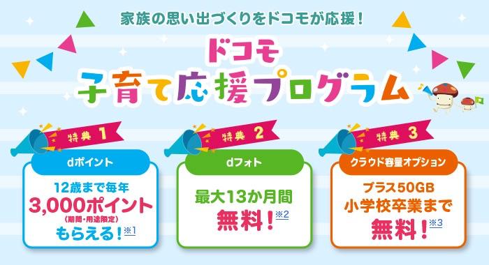 ドコモ 子育て応援プログラム | サービス・機能 | NTTドコモ