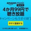 【最終日】Amazonの電子書籍読み放題・音楽配信聴き放題が月額100円以下になるキャンペーン