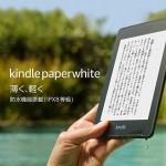 Amazonプライムデー、Kindle新モデルが5,980円・防水Paperwhiteが7,980円から
