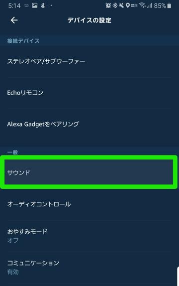 Alexa搭載デバイスの通知設定を変更