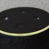Echoの黄色い点滅は「通知あり」、設定でオフにする方法